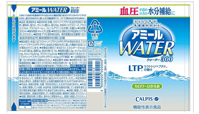 「アミール」WATER(ウォーター)300