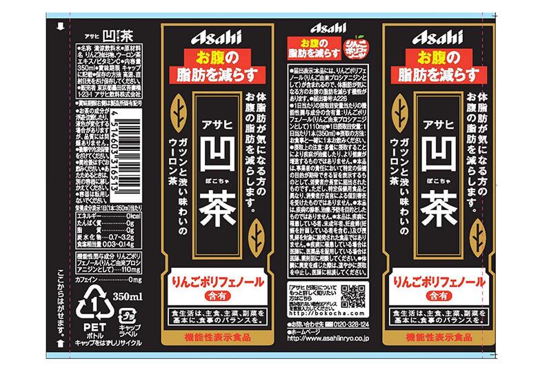 アサヒ 凹茶(ぼこちゃ)