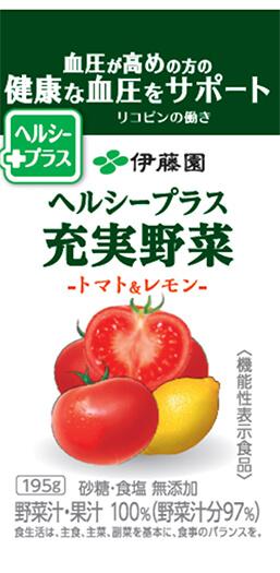 ヘルシープラス 充実野菜-トマト&レモン-
