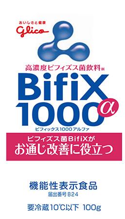 高濃度ビフィズス菌飲料BifiX(ビフィックス)1000α(α)