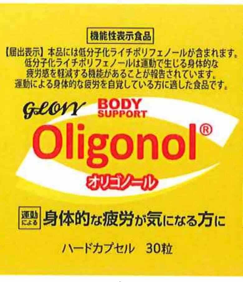 GLOVY BODYSUPPORT Oligonol(グローヴィ ボディサポート オリゴノール)