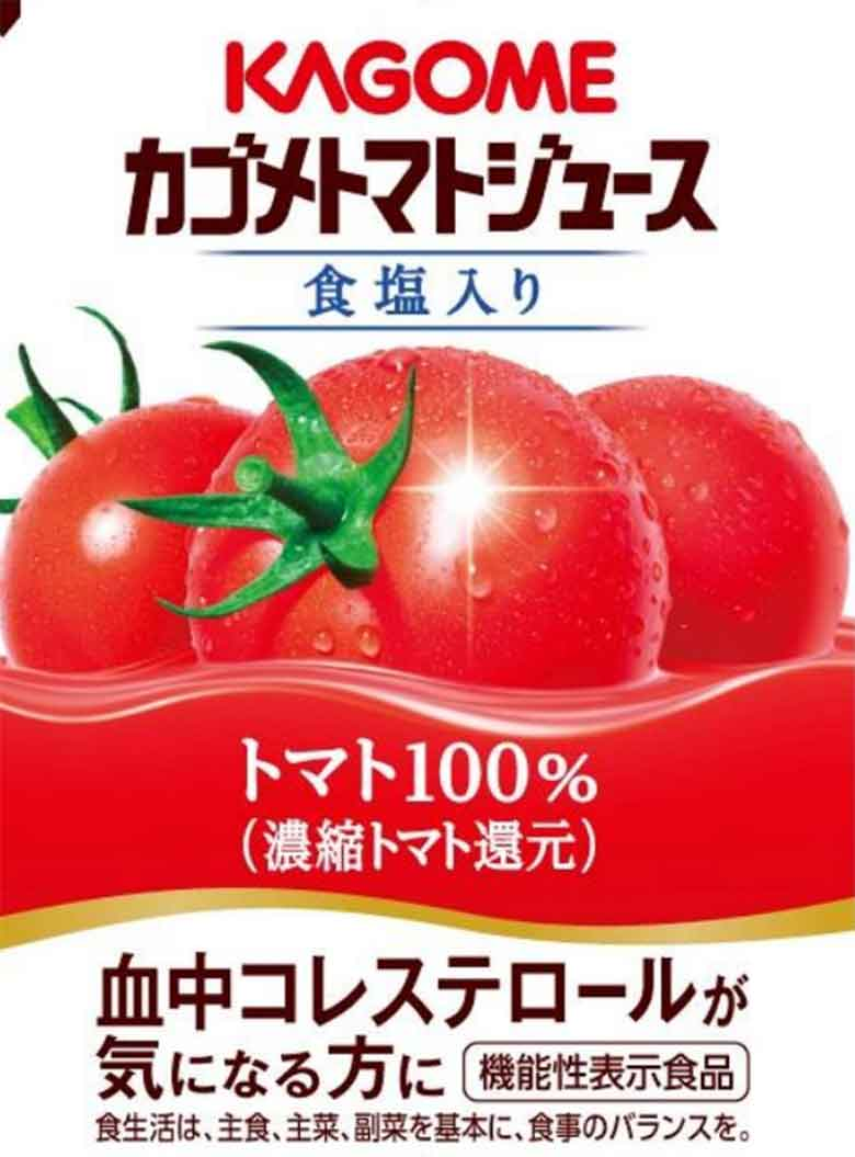 カゴメトマトジュース食塩入り