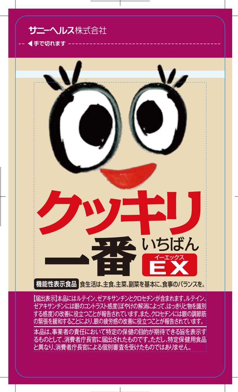 クッキリ一番EX(イーエックス)