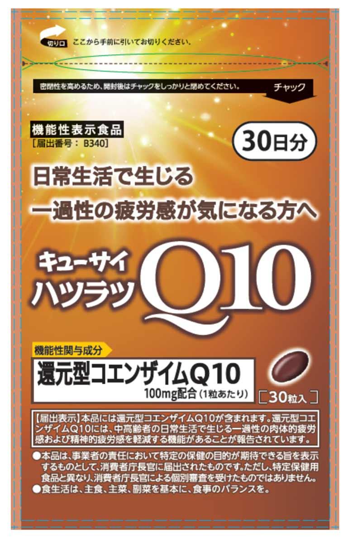 ハツラツQ10(キューテン)