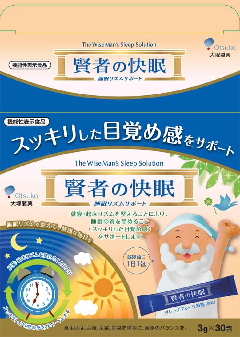 賢者の快眠 睡眠リズムサポート