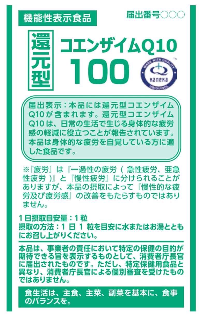 還元型コエンザイムQ10(キューテン)100