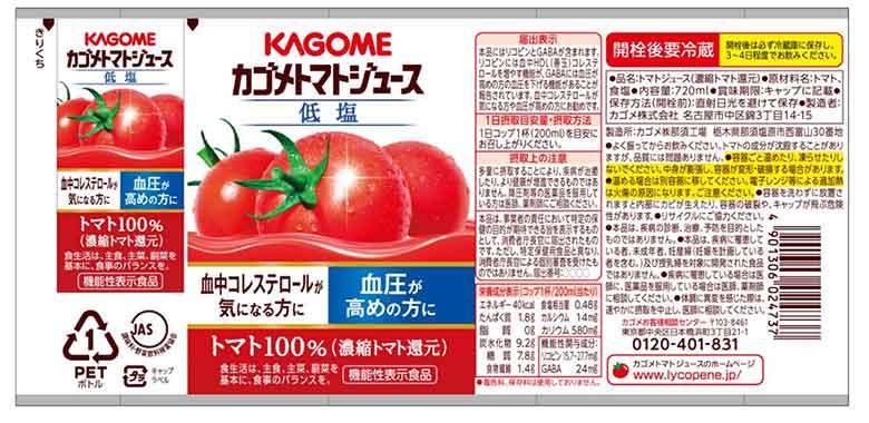 KAGOME(カゴメ)カゴメトマトジュース低塩