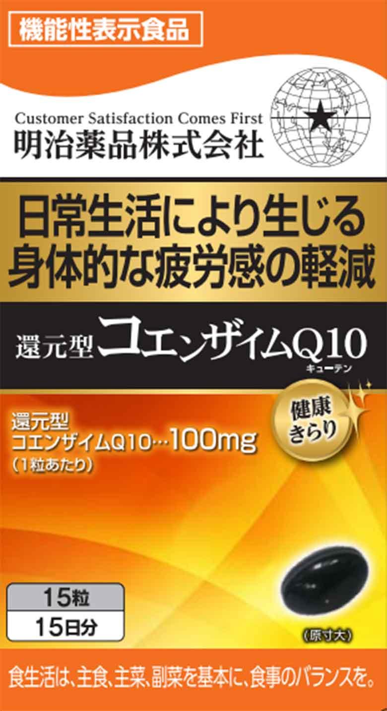 健康きらり 還元型コエンザイムQ(キュー)10(テン)