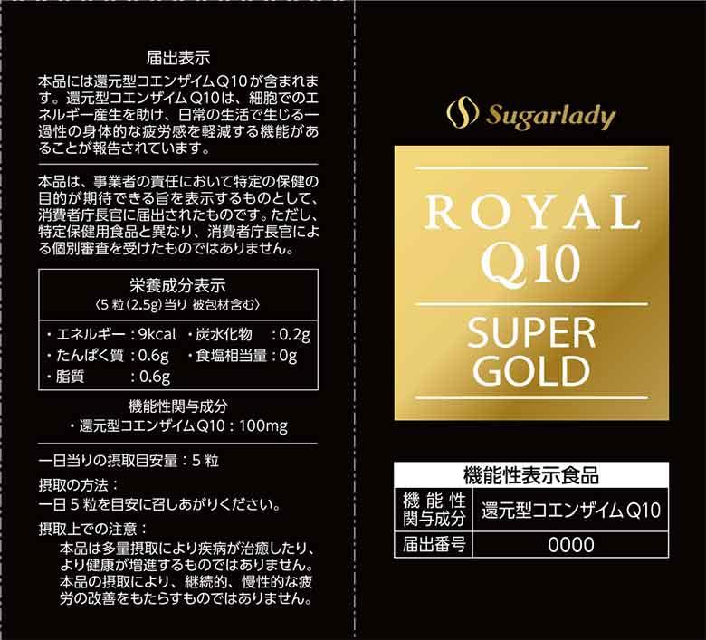 ローヤルQ(キュー)10スーパーゴールド