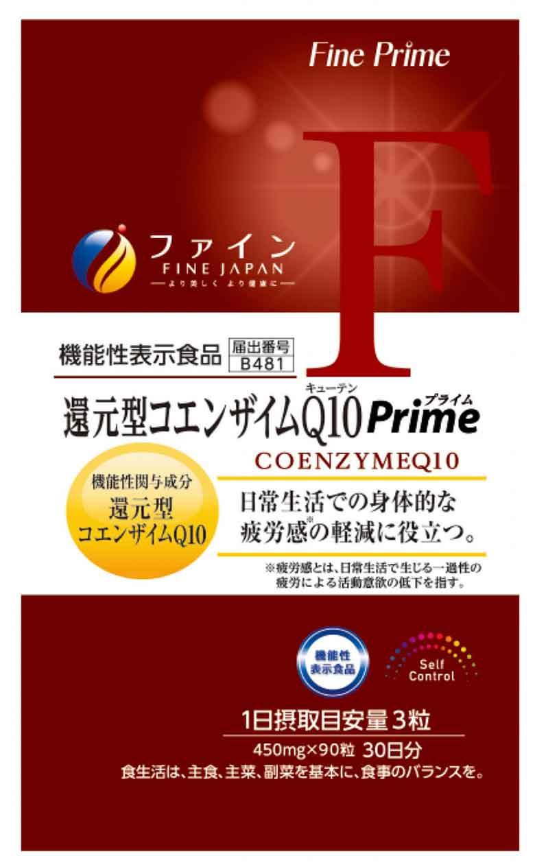 還元型コエンザイムQ10(キューテン)Prime(プライム)