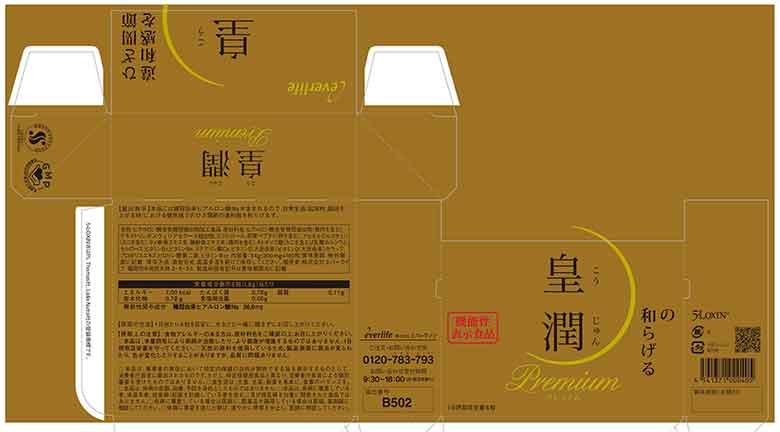 皇潤 Premium(プレミアム)