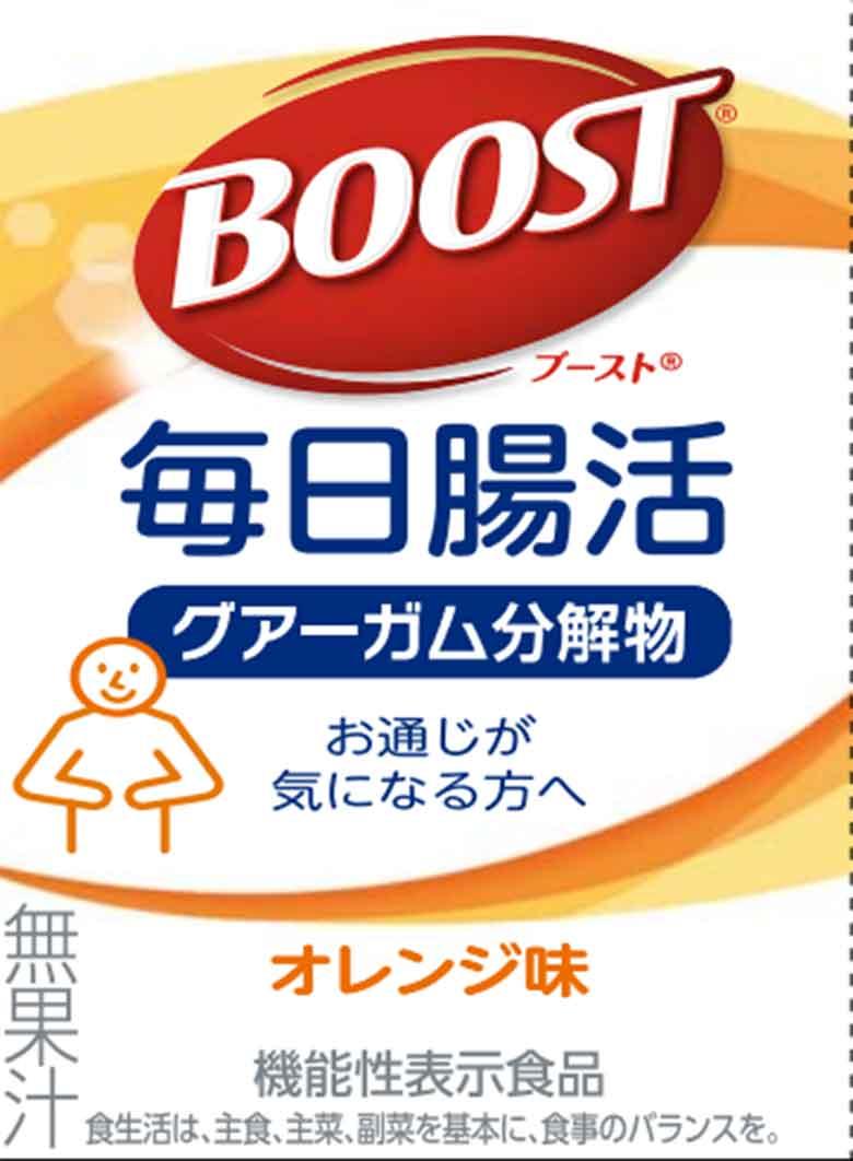 BOOST(ブースト) 毎日腸活