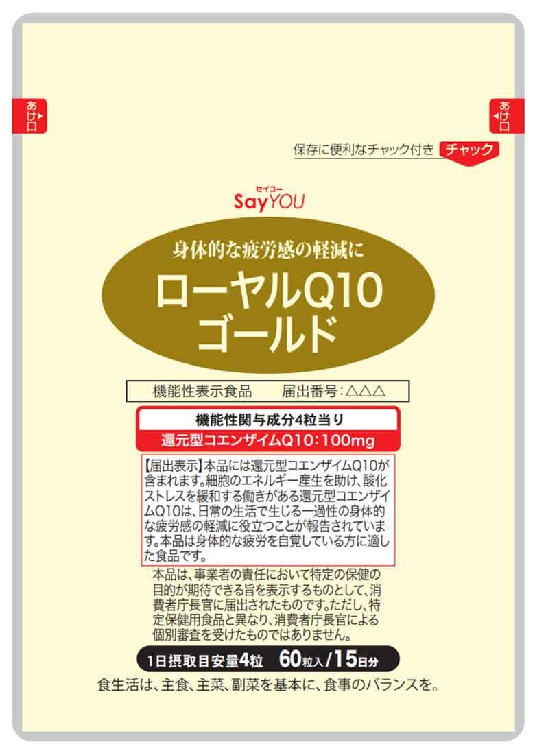 ローヤルQ10(キューテン)ゴールド