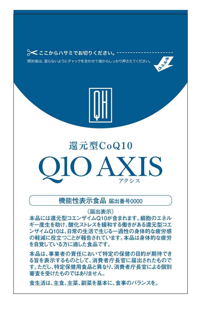 Q10 AXIS(キューテン アクシス)