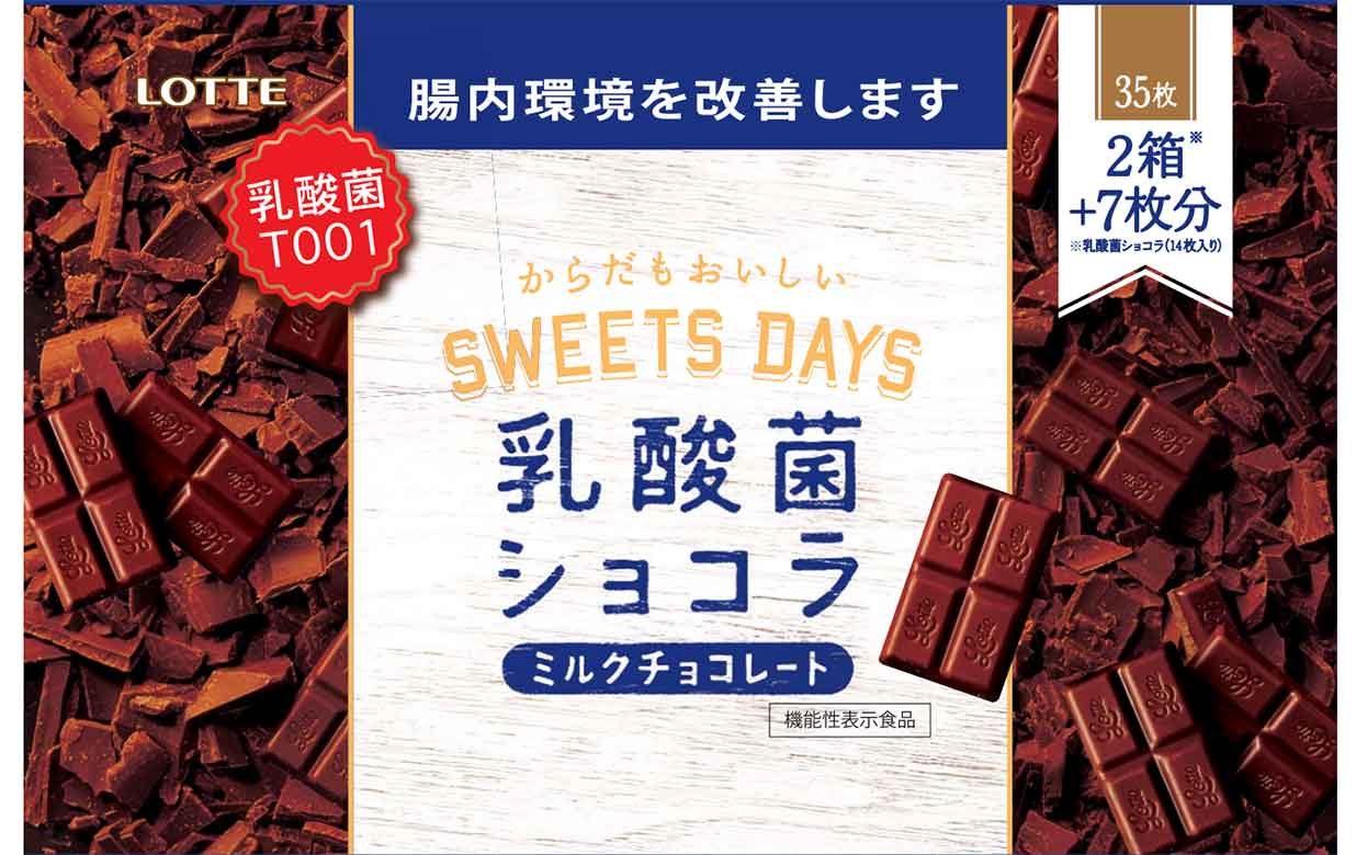 乳酸菌ショコラ デイリーパック