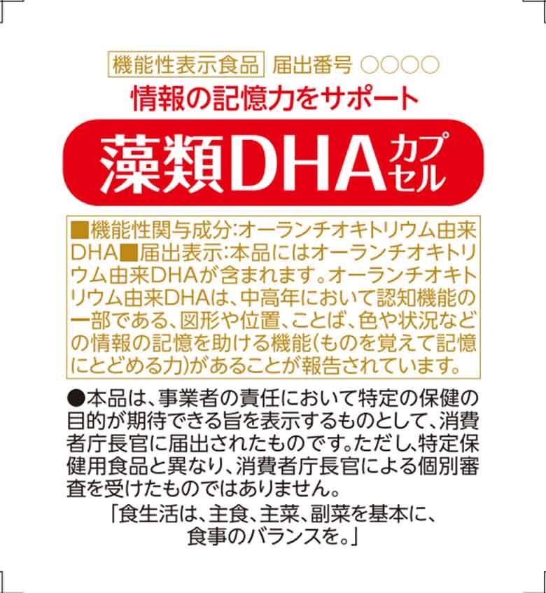 藻類DHA(ディーエイチエー)カプセル