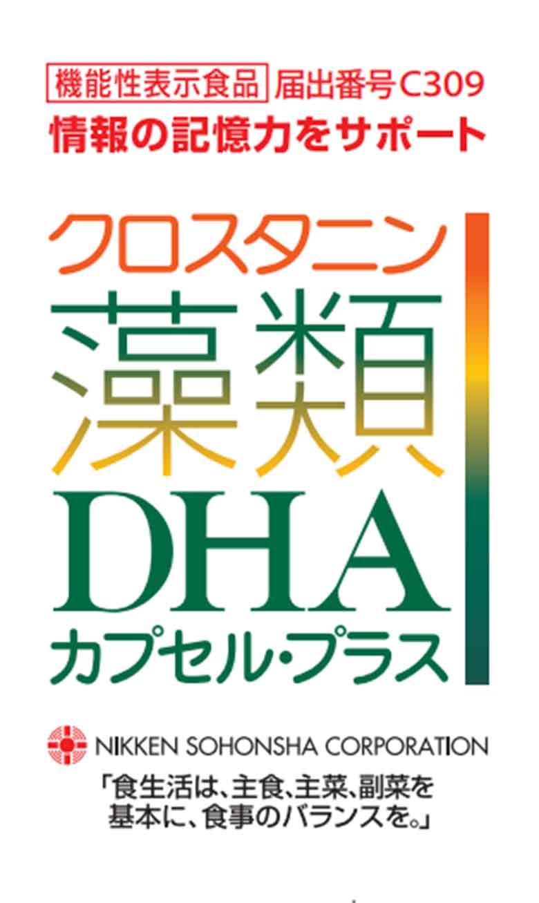 クロスタニン 藻類DHA(ディーエイチエー)カプセル・プラス