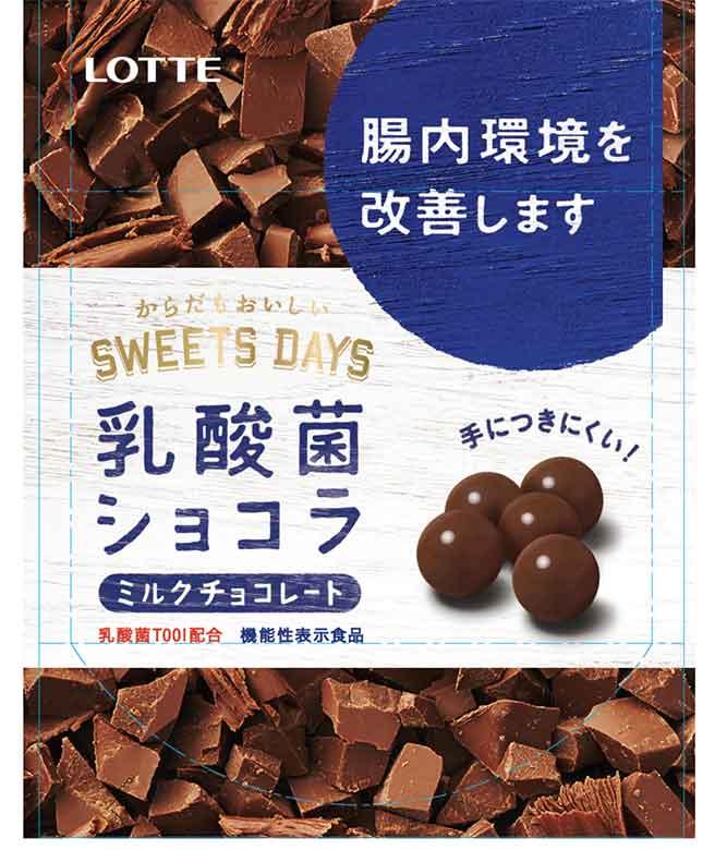 SWEETS DAYS(スイーツデイズ) 乳酸菌ショコラボール