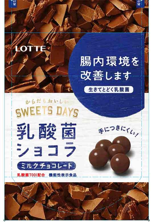 ロッテ 乳酸菌ショコラボール