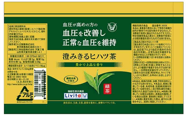 澄みきるヒハツ茶