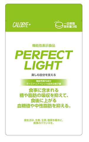 CALOBYE+ Perfect Light(カロバイ+ パーフェクト ライト)