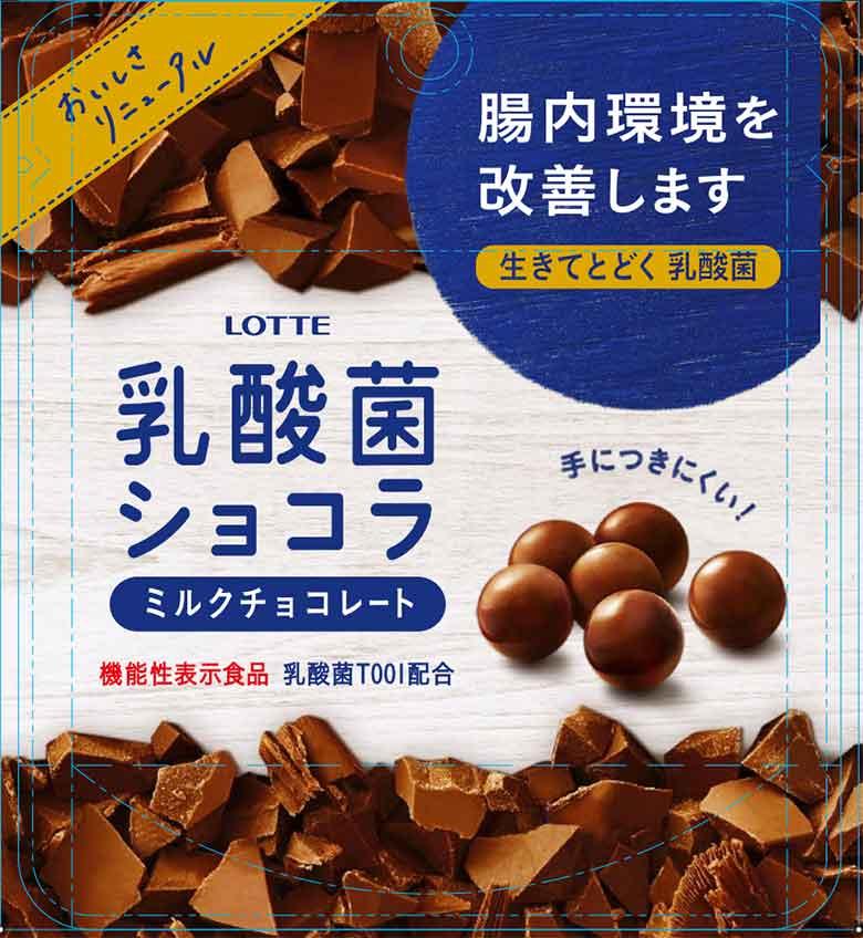ロッテ 乳酸菌ショコラ ボール