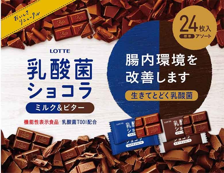 ロッテ 乳酸菌 ショコラ アソートパック