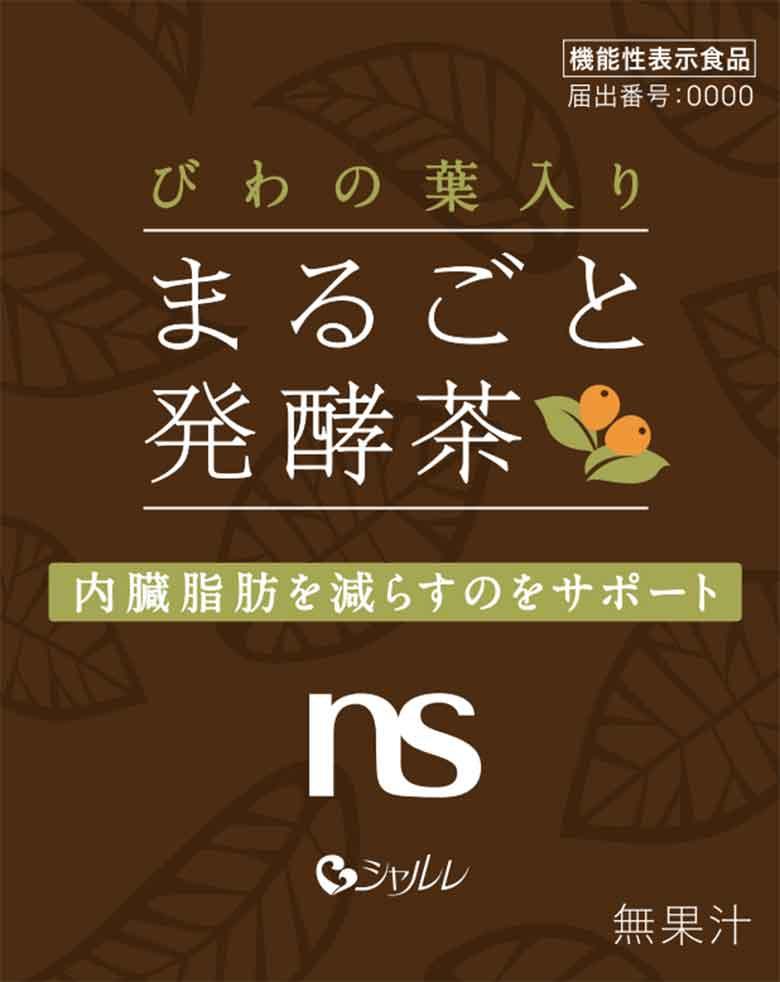 びわの葉入り まるごと発酵茶
