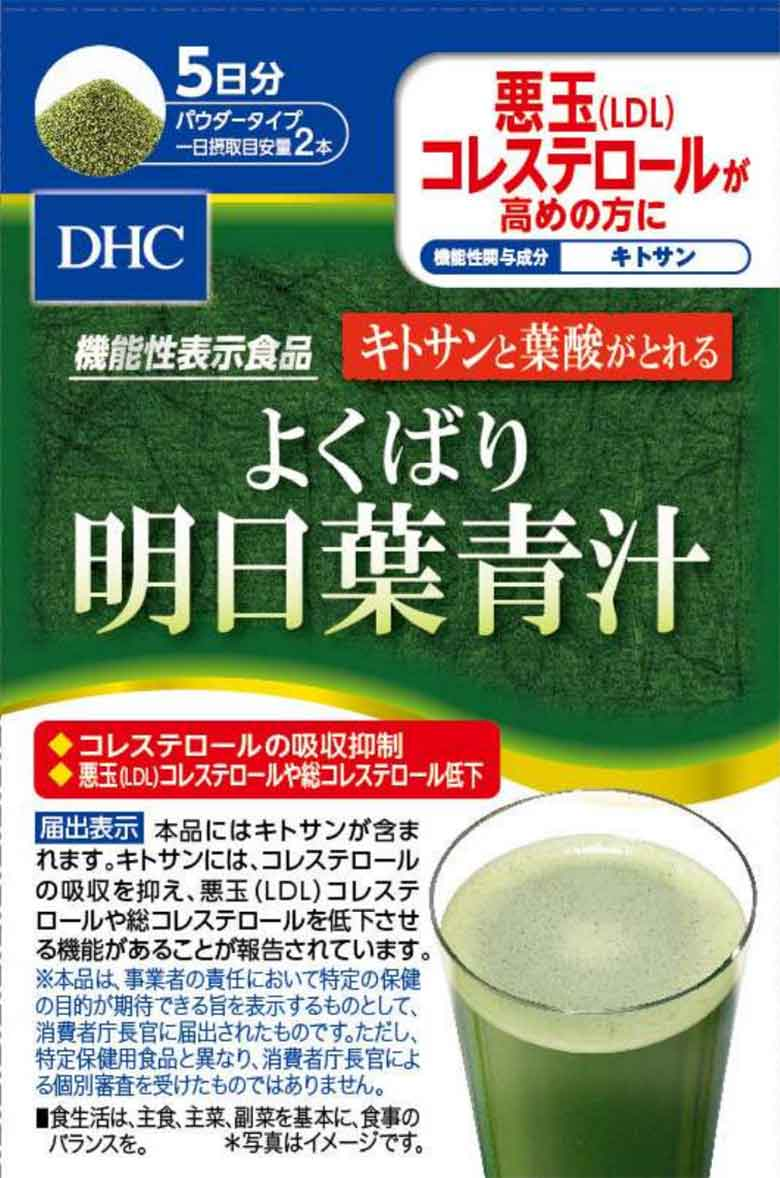 キトサンと葉酸がとれる よくばり明日葉青汁