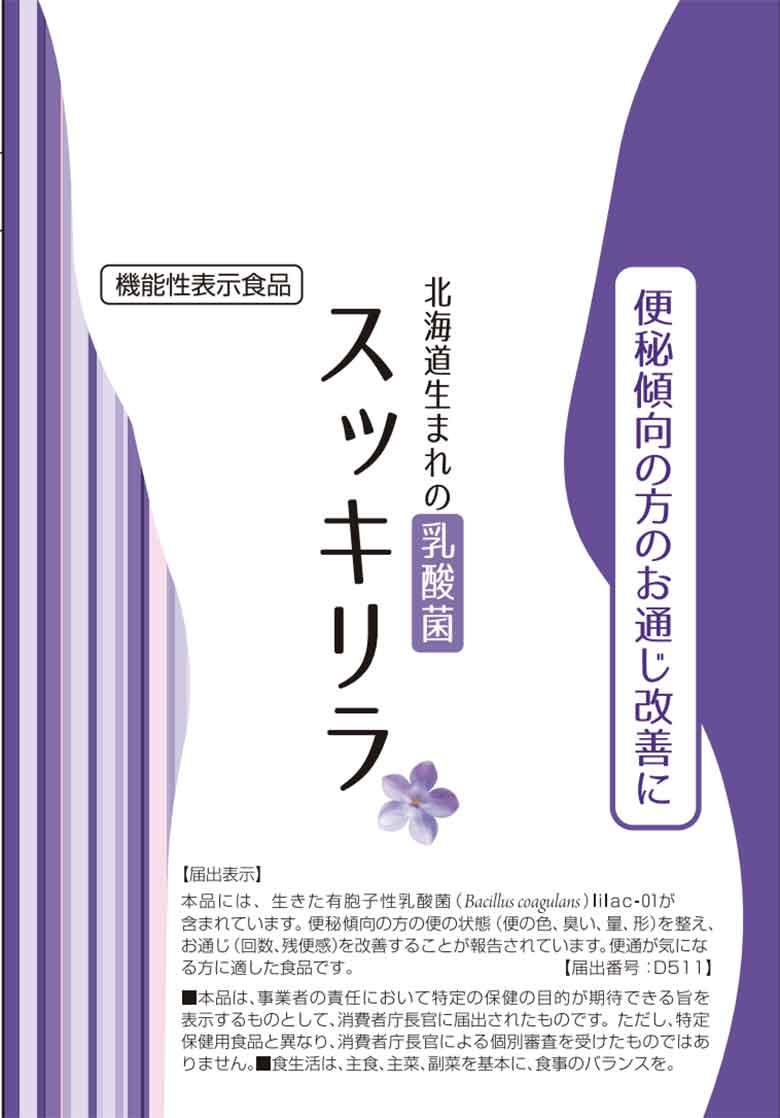 北海道生まれの乳酸菌 スッキリラ