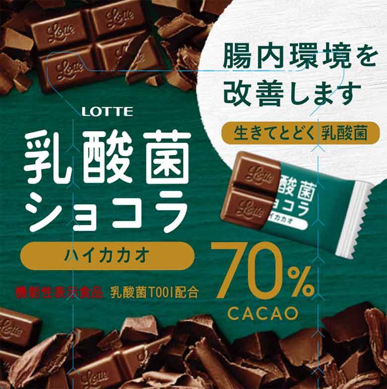 ロッテ 乳酸菌 ショコラカカオ70