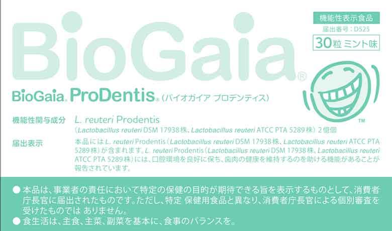 BioGaia ProDentis(バイオガイアプロデンティス)