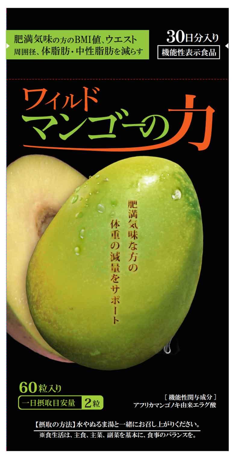 ワイルドマンゴーの力