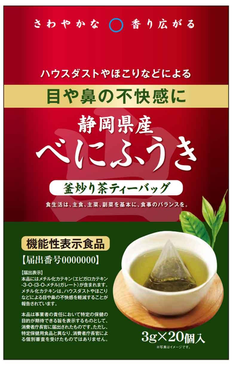 静岡県産べにふうき釜炒り茶ティーバッグ
