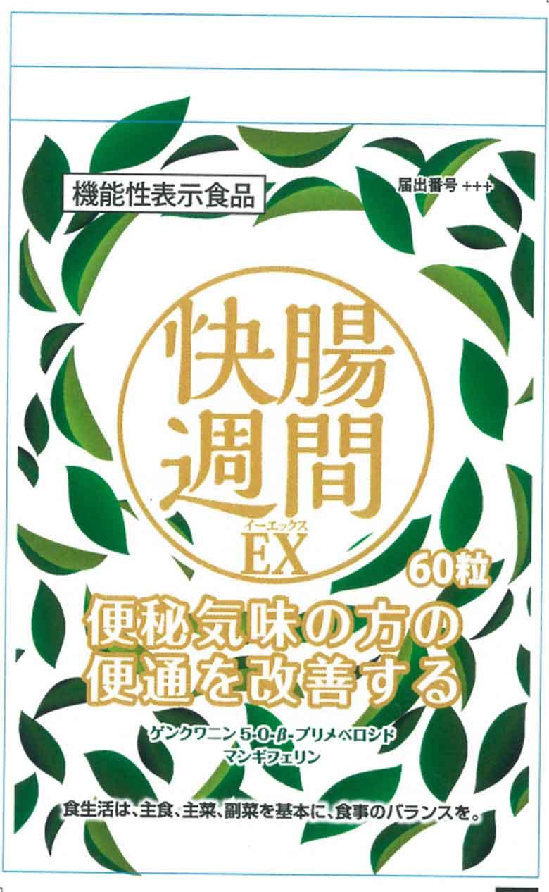 快腸週間EX(イーエックス)