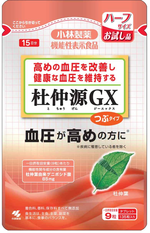 杜仲源GX(ジーエックス)a