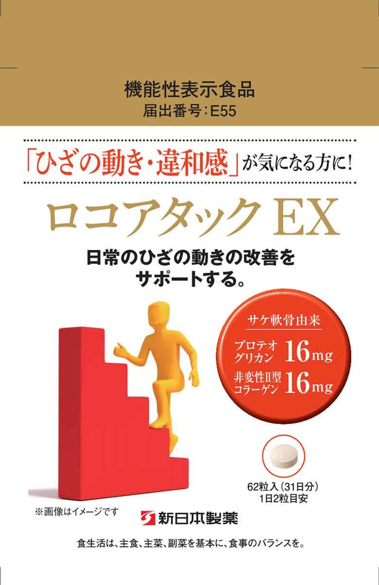 ロコアタックEX(イーエックス) a