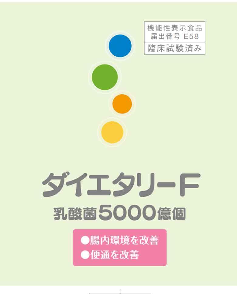 ダイエタリーF(エフ)乳酸菌5000億個
