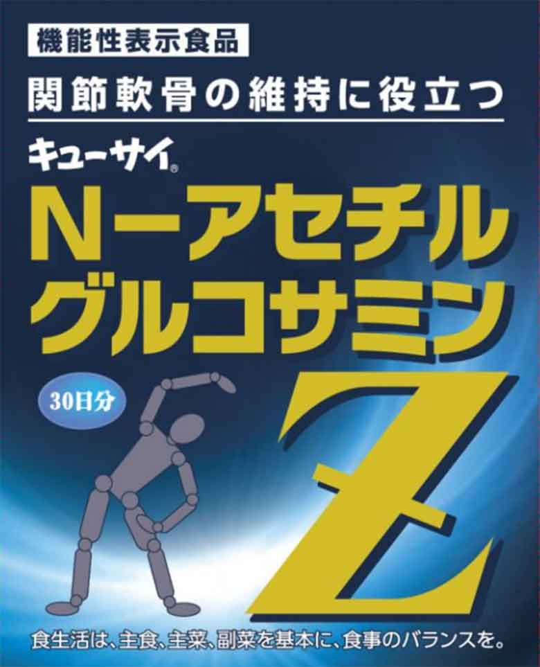 N(エヌ)-アセチルグルコサミンZ(ゼット)