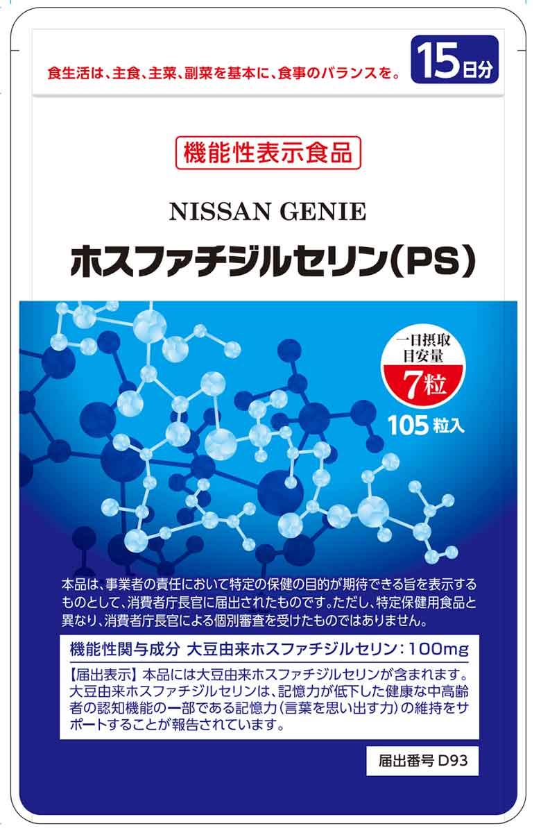 NISSAN GENIE(ニッサン ジェニー) ホスファチジルセリン(PS(ピーエス))
