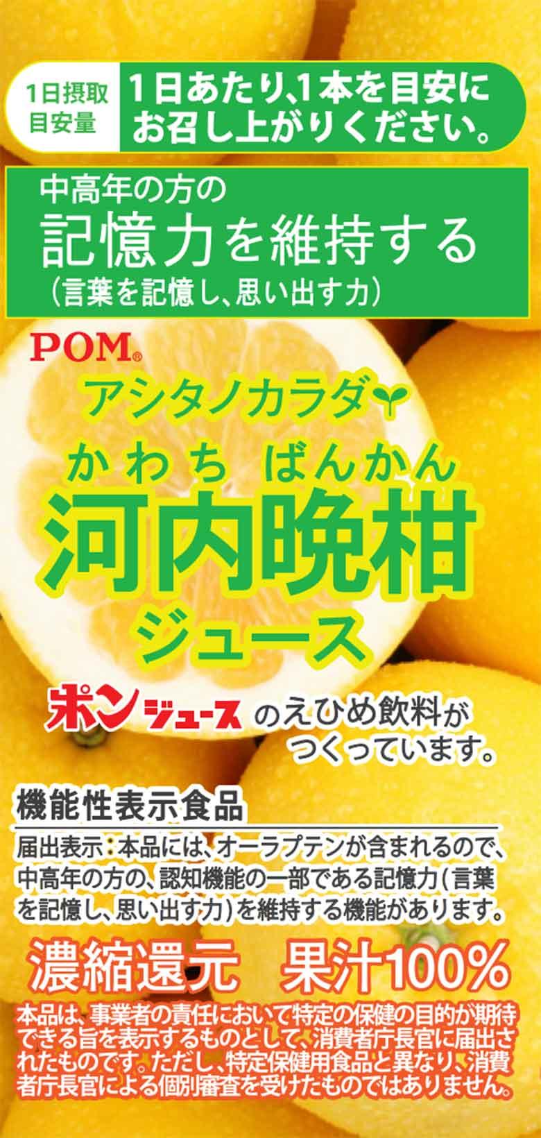 POM(ポン) アシタノカラダ 河内晩柑(かわちばんかん)ジュース