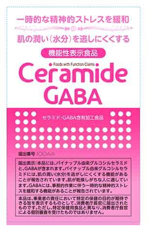 Ceramide+GABA(セラミドプラスギャバ)