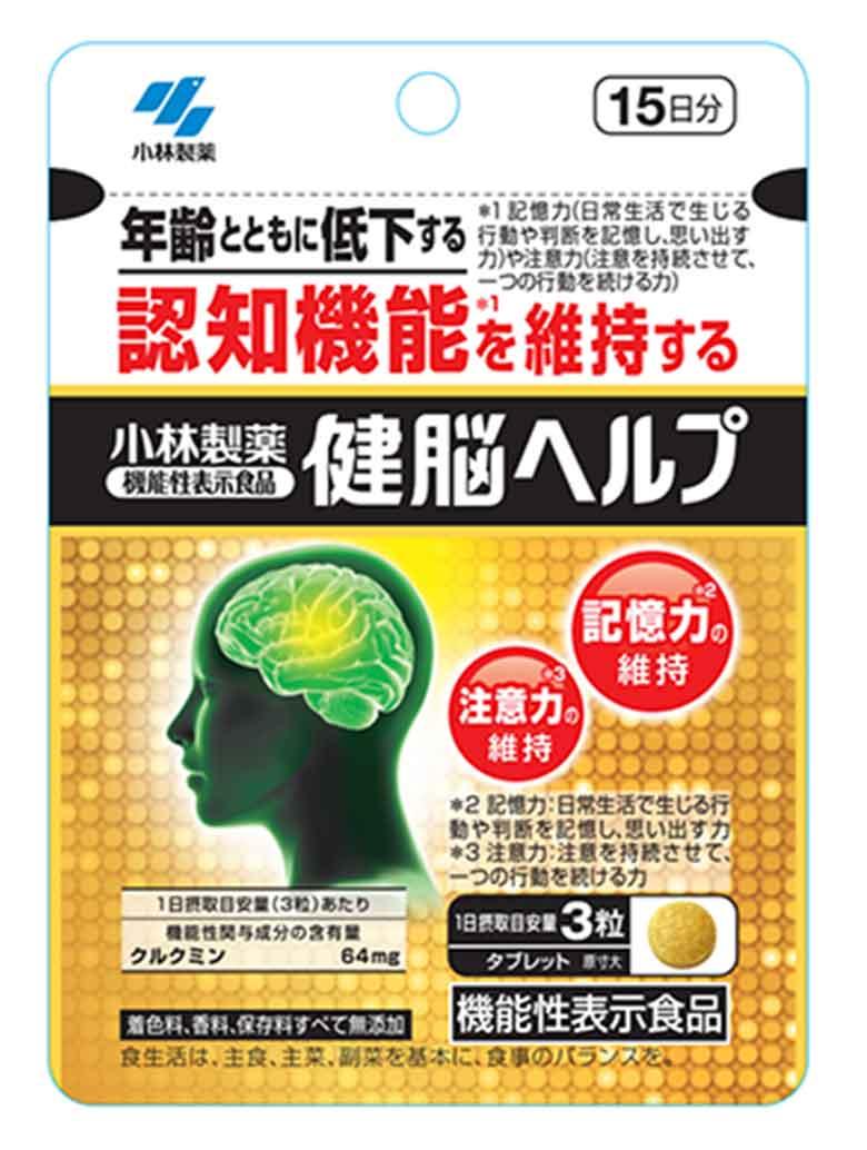健脳ヘルプ