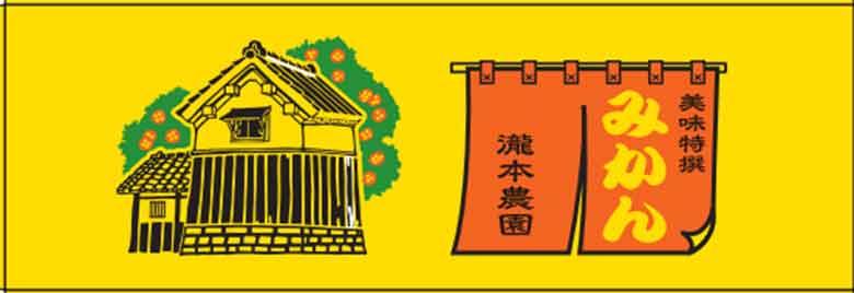 瀧本農園温州みかん