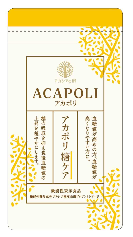 アカポリ糖ケア