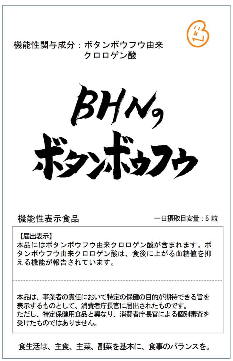 BHN(ビーエイチエヌ)のボタンボウフウ