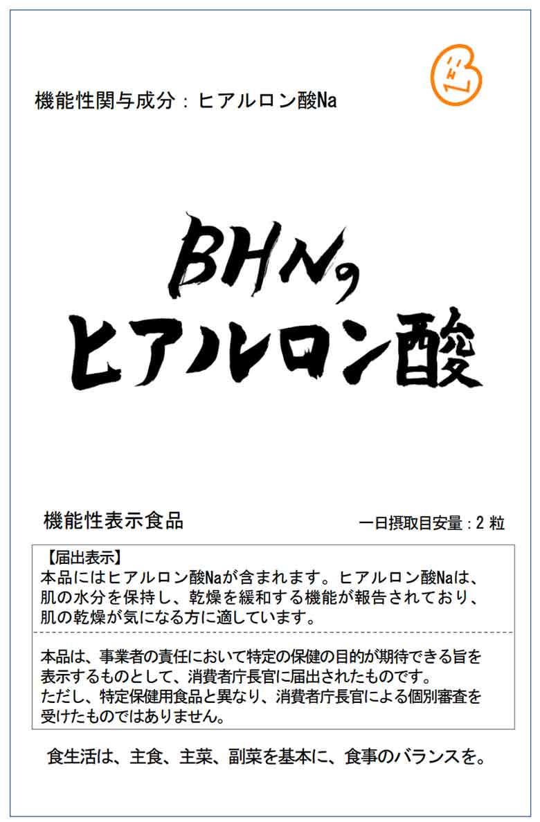 BHN(ビーエイチエヌ)のヒアルロン酸