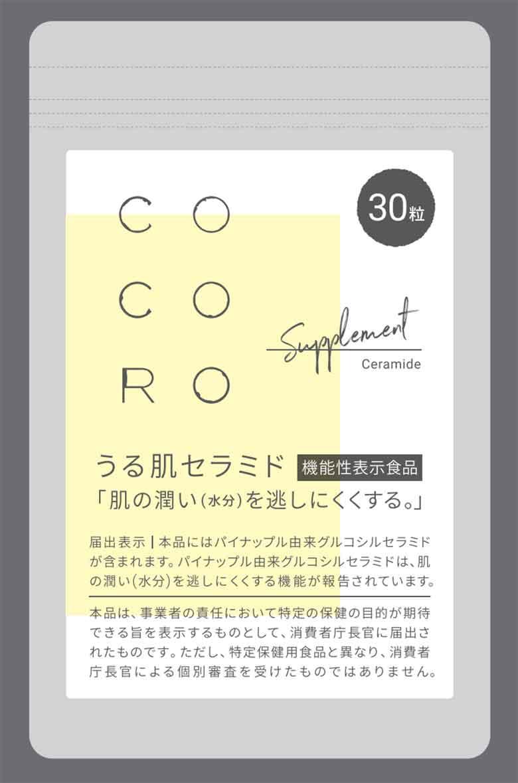 COCORO(ココロ)うる肌セラミド
