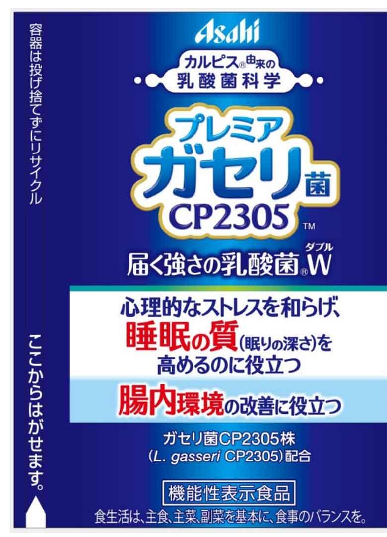 「届く強さの乳酸菌」W(ダブル)「プレミアガセリ菌CP2305」