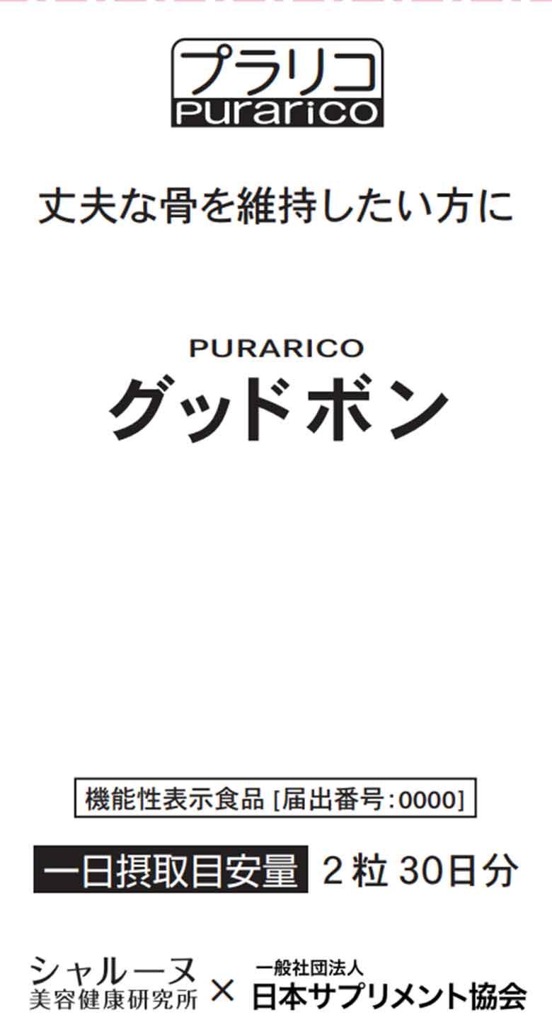 PURARICO(プラリコ) グッドボン